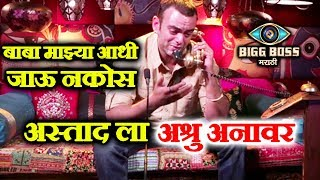 Aastad BREAKS DOWN While Talking To Father | Father's Day Special Bigg Boss Marathi Weekend Cha Daav