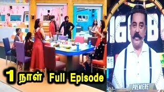 Bigg Boss Tamil 2 day 1Full Episode|Vivo Bigg BOss Tamil 2 1st Day Episode|Day 1|17/06/2018