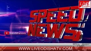 Speed News : 17 June 2018 | SPEED NEWS LIVE ODISHA