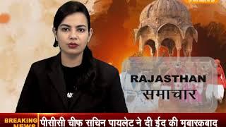 DPK NEWS -राजस्थान समाचार ||आज की ताज़ा खबरे ||16.06.2018