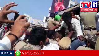 YADAV LEADERS STRIKE AT AMARAVATHI | POLICE ARRESTED LEADERS | Tv11 News | 22-12-2017