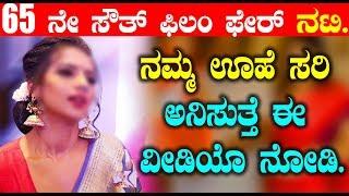 65 film fare award Kannada best heroin | Kannada Live news | Top Kannada TV