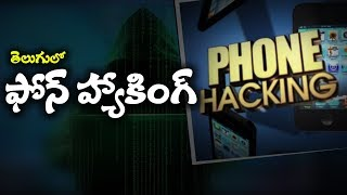 how to hack a cell phone remotely l tips to control phone hacking I rectv india