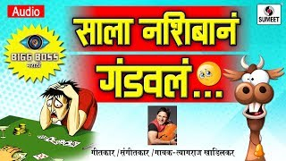 Sala Nashibana Gandavla - Marathi Rap Song - Official Audio - Tyagraj Khadilkar - Sumeet Music