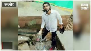मरने से पहले आतंकियों ने शहीद औरंगजेब का बनाया वीडियो, मेजर शुक्ला के बारे में पूछे सवाल