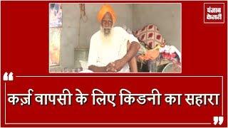 बेबसी: कर्ज़ के कारण Kidney बेचने के लिए मजबूर खेत मजदूर