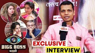 Bhushan Kadu Exclusive Interview After Eviction | Aastad, Megha, Sai, Resham | Bigg Boss Marathi