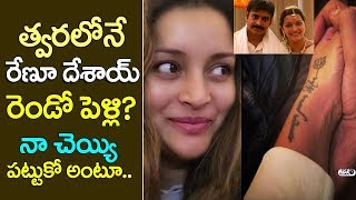 Pawan Kalyan Ex wife Renu Desai marrying again | Renu Desai second marriage | Renu Desai husband