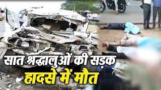 Darbar Sahib से लौट रहे श्रद्धालुओं की Road Accident में मौत