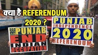 क्या है Referendum 2020 ?