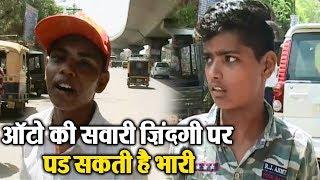 Amritsar में 18 वर्ष से कम उम्र के लड़के चला रहे हैं Auto