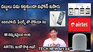 TechNews In Telugu # 134: Iphone , Paytm New Feature, Nokia X6, Vivo,Apple Homepad