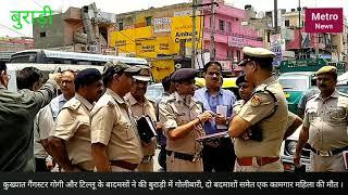 Burari firing... दिल्ली के कुख्यात ओर मोस्ट वेस्टेड गैंग गोगी ओर टिल्लू बदमासों के बीच हुई गैंगवार ।