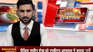 DPK NEWS  - खबर राजस्थान न्यूज़ || आज की ताजा खबर || 18.06.2018