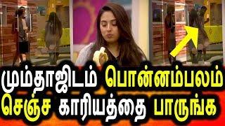 மும்தாஜிடம் பொன்னம்பலம் செஞ்ச காரியம்|Bigg Boss Tamil 2 1st  Day|18/06/2018|Hotstar video - id 341b96987535ca - Veblr Mobile
