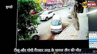 टीलु और गोगी गैंगवार दोनो तरफ के घायल तीन की मौत | Teelu Gogi Gangwar Burari Sant Nagar