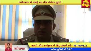 Faridabad - रेलवे अधिकारी बनकर टैक्सी लूटने वालों को पुलिस ने दबोचा