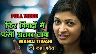 Manoj Tiwari अपना गला साफ कर लें, फिर गाना पड़ेगा गाना - Alka Lamba