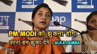 MODI को झुकना होगा, वरना हम घमंड तोड़ने में माहिर हैं - Aam Admi Party