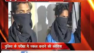 यूपी कॉस्टेबल परीक्षा से : पुलिस ने दबोचा बड़ा नकलची गैंग, 5-5 लाख रुपए में हुई थी डील