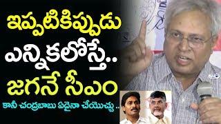 Now YS Jagan wave in Andhra Pradesh but Chandrababu can do anything | Undavalli Arun Kumar survey