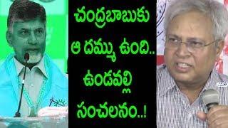 Undavalli Arun Kumar comments on Chandrababu election management skills | Pawan Janasena | YS JAGAN