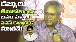 Undavalli Arun Kumar about Pawan Kalyan craze in public | Janasena Party in AP Elections 2019