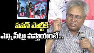 Undavalli Arun Kumar Latest survey in Andhra Pradesh | Pawan Janasena Party in AP Elections 2019