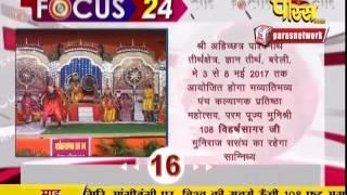 Focus 24 | 28-02-2017