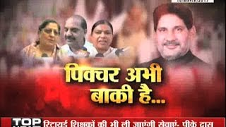 janta tv, behas hamari faisla aapka (15.03.17) पिक्चर अभी बाकी है...