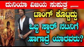 ಈ ಚಿಕ್ಕ ಪೈಲ್ವಾನ್ ದೊಡ್ಡ ಪೈಲ್ವಾನ್ ಗೆ ಟಾಂಗ್ ಕೊಟ್ರ?? | Kannada Movie News | Top Kannada TV