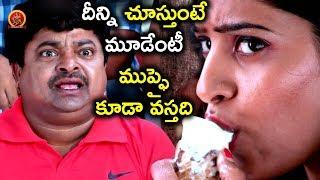 దీన్ని చూస్తుంటే మూడేంటీ ముప్ఫై  కూడా వస్తది - Telugu Movie Scenes Latest - Bhavani HD Movies