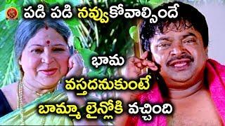 భామ వస్తదనుకుంటే బామ్మా లైన్లోకి వచ్చింది..  పడి పడి నవ్వుకోవాల్సిందే - Telugu Movie Scenes Latest