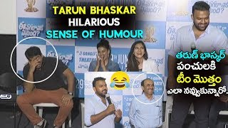 Tarun Bhaskar Hilarious sense of humour | Ee Nagaraniki Emaindi press meet | Suresh Babu