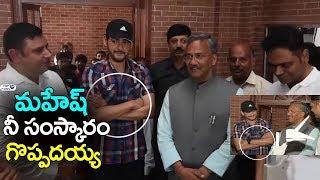 Uttarakhand CM Trivendra Singh Meets Mahesh Babu in #Mahesh25 Location | Top Telugu TV