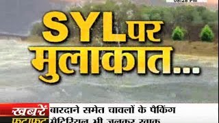 janta tv, behas hamari faisla aapka (24.03.17) क्या मुलाकात से बनेगी SYL पर बात ? Part-1