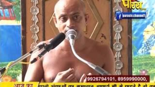 Ach. Visudhh Sagar Ji Maharaj | Pravachan | 08-03-2017 | Part 2