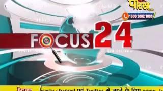 Focus 24 | 10-03-2017