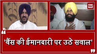 sidhu के बयान से खफा kadwal ने खोली  'बैंस की ईमानदारी' की पोल
