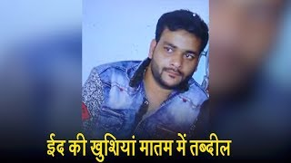 ईद की खुशियां मातम में तब्दील, 23 वर्षीय लड़के की सुआ मारकर हत्या