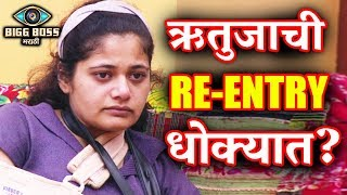 Rutuja's RE-ENTRY In Bigg Boss House In TROUBLE | Bigg Boss Marathi