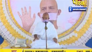 Vishesh | Ach. Mahashraman Ji | Pravachan | Ep - 1750 | 11-03-2017
