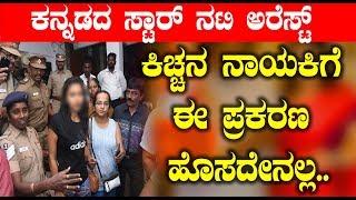 South Indian Top Actress arrested   Kannada News   Top Kannada TV