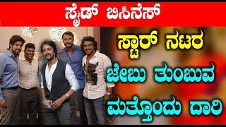 ಸ್ಟಾರ್ ನಟರ ಜೇಬು ತುಂಬುವ ಮತ್ತೊಂದು ದಾರಿ   Kannada Actors Businesses