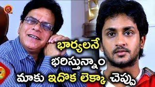 భార్యలనే భరిస్తున్నాం మాకు ఇదొక లెక్కా చెప్పు - Telugu Movie Scenes Latest - Bhavani HD Movies