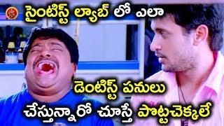 సైంటిస్ట్ ల్యాబ్ లో ఎలా డెంటిస్ట్ ప్రయోగాలు చేస్తున్నారో చూస్తే పొట్టచెక్కలే - Telugu Movie Scenes