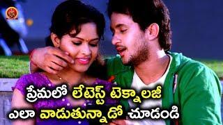 ప్రేమలో లేటెస్ట్ టెక్నాలజీ ఎలా వాడుతున్నాడో చూడండి - Telugu Movie Scenes Latest