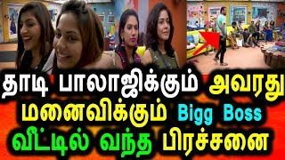 தாடி பாலாஜிக்கும் அவரது மனைவிக்கும் Bigg Boss வீட்டில் நடக்கும் கொடுமை|Bigg Boss Tamil 2 3rd Promo
