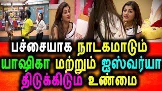 Bigg Boss வீட்டில் ஓரம் கட்டப்பட்ட யாஷிக ஆனந்த்|Bigg Boss Tamil 2 3rd promo|3 rd day 19/06/2018