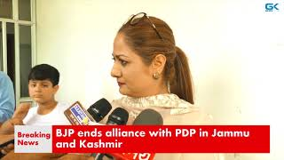 BJP pulls out of Jammu and Kashmir govt, ends alliance with PDP